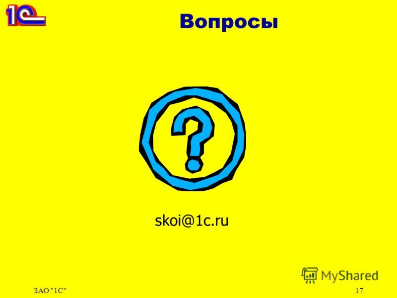 ЗАО 1С17 Вопросы skoi@1c.ru