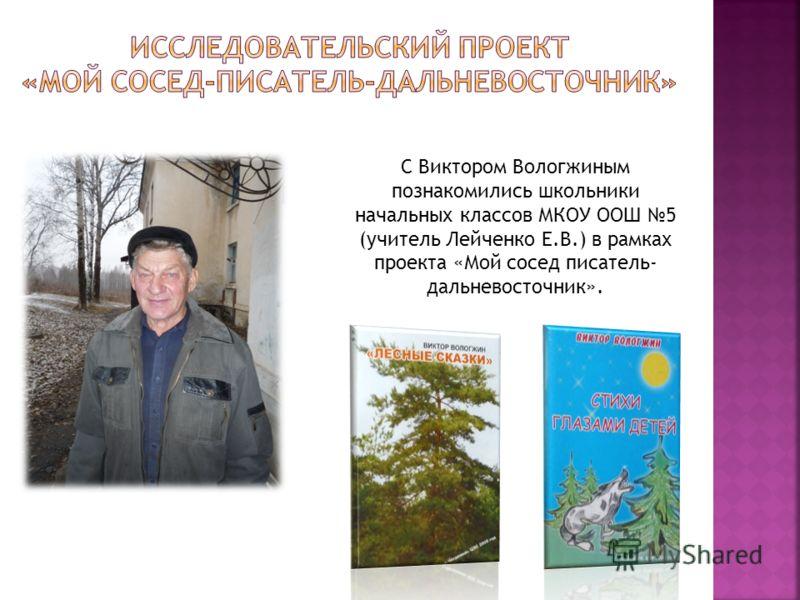 С Виктором Вологжиным познакомились школьники начальных классов МКОУ ООШ 5 (учитель Лейченко Е.В.) в рамках проекта «Мой сосед писатель- дальневосточник».
