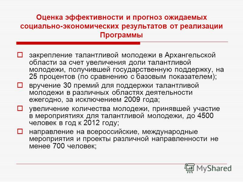 Оценка эффективности и прогноз ожидаемых социально-экономических результатов от реализации Программы закрепление талантливой молодежи в Архангельской области за счет увеличения доли талантливой молодежи, получившей государственную поддержку, на 25 пр