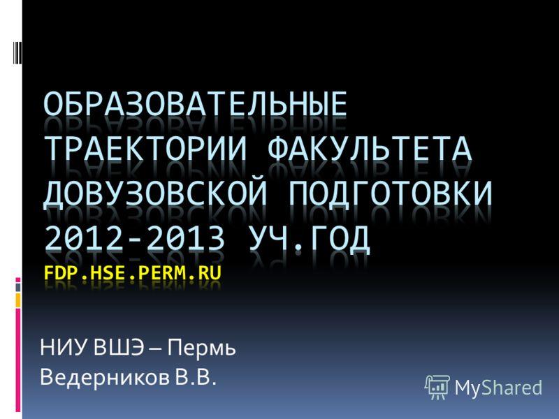 НИУ ВШЭ – Пермь Ведерников В.В.