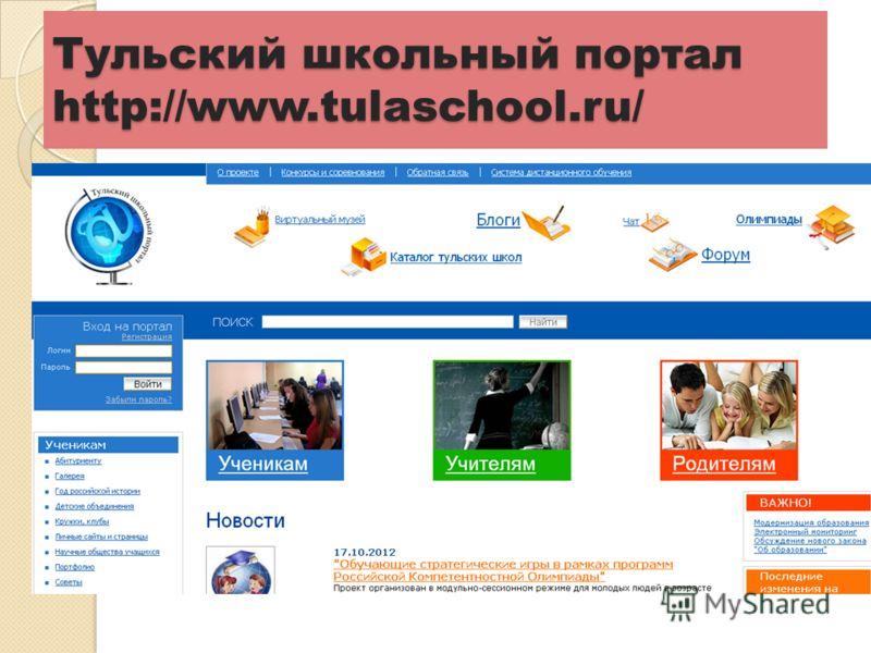 Тульский школьный портал http://www.tulaschool.ru/