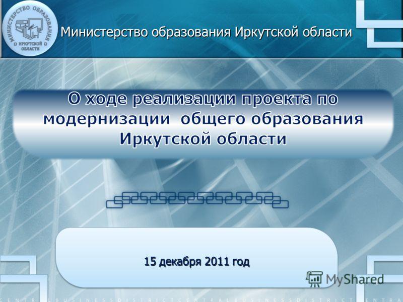 15 декабря 2011 год Министерство образования Иркутской области 1