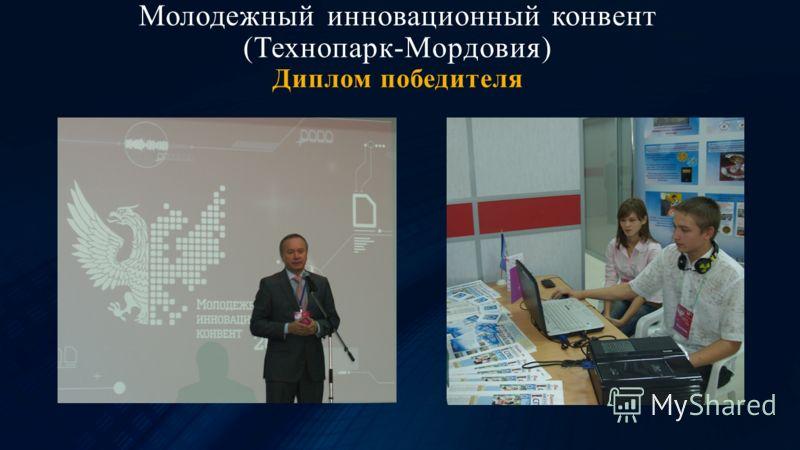 Молодежный инновационный конвент (Технопарк-Мордовия) Диплом победителя