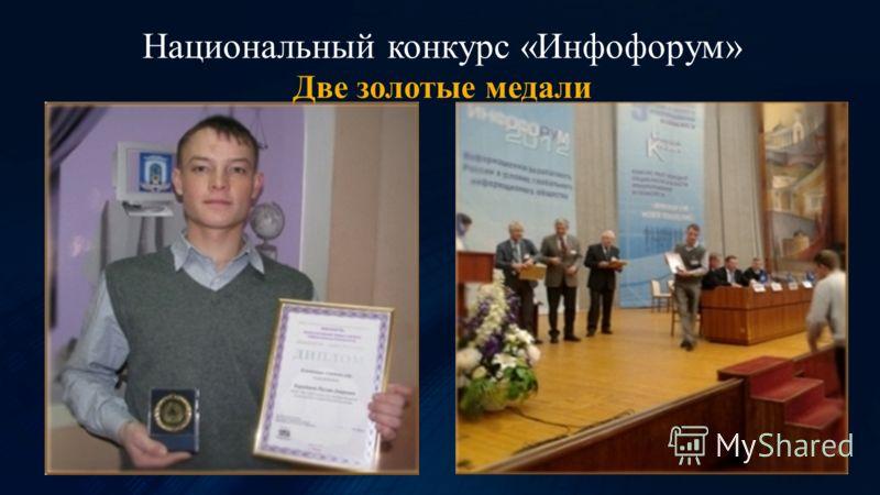 Национальный конкурс «Инфофорум» Две золотые медали