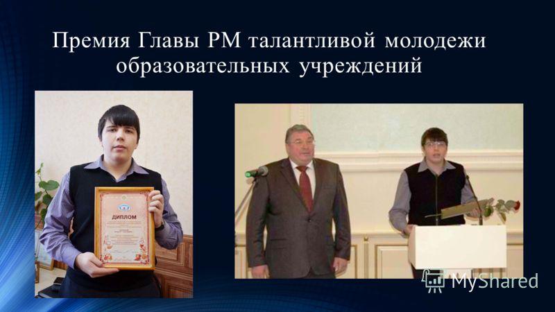 Премия Главы РМ талантливой молодежи образовательных учреждений