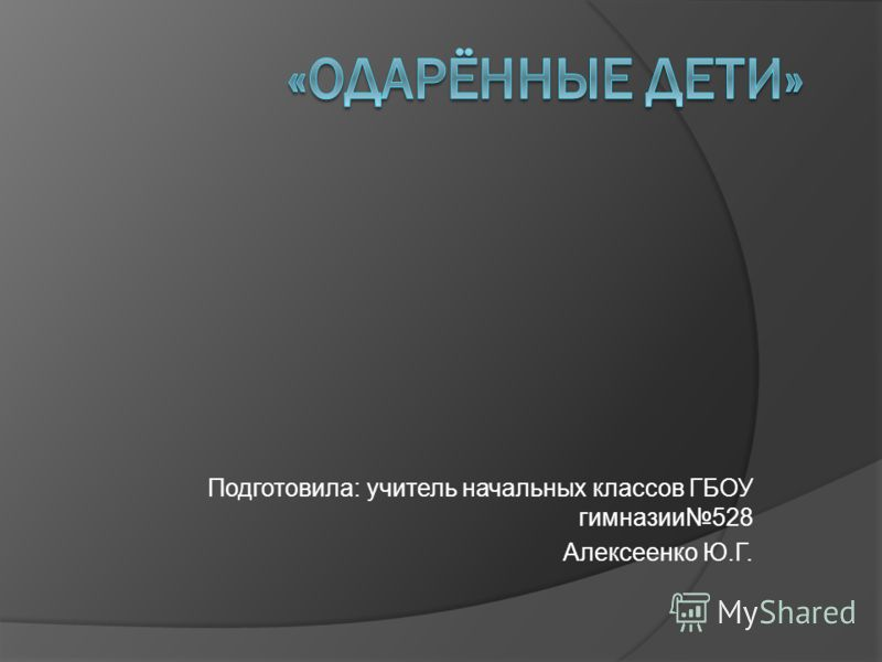 Подготовила: учитель начальных классов ГБОУ гимназии528 Алексеенко Ю.Г.
