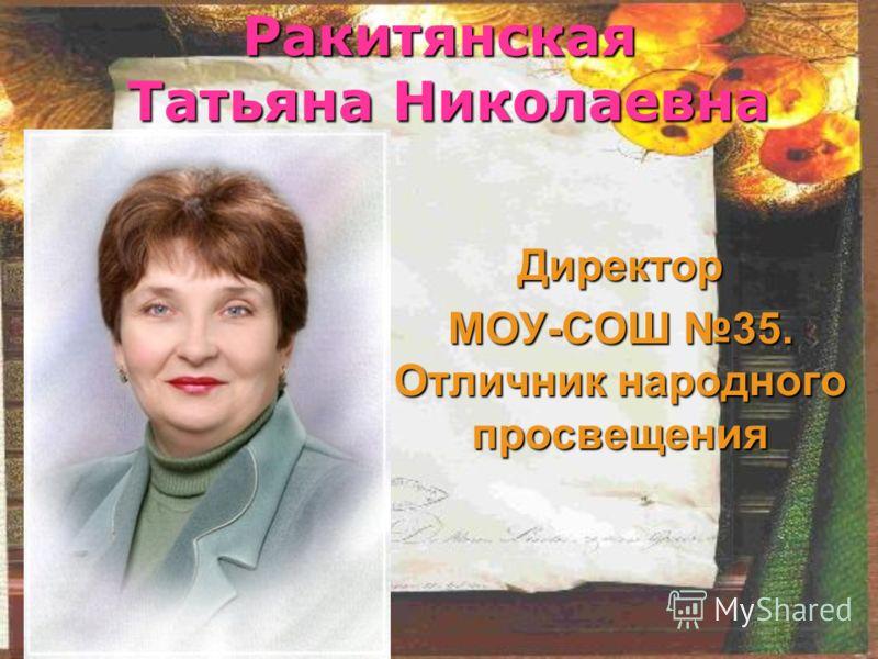 Ракитянская Татьяна Николаевна Директор МОУ-СОШ 35. Отличник народного просвещения