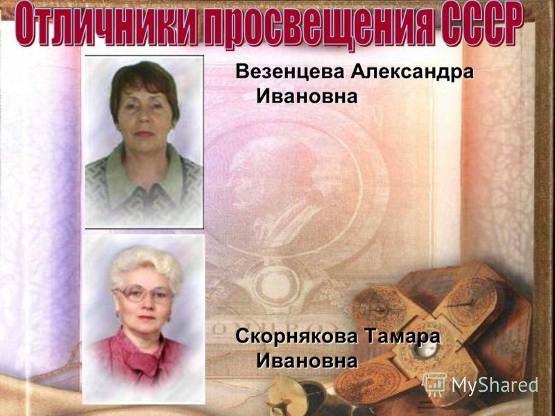 Везенцева Александра Ивановна Скорнякова Тамара Ивановна