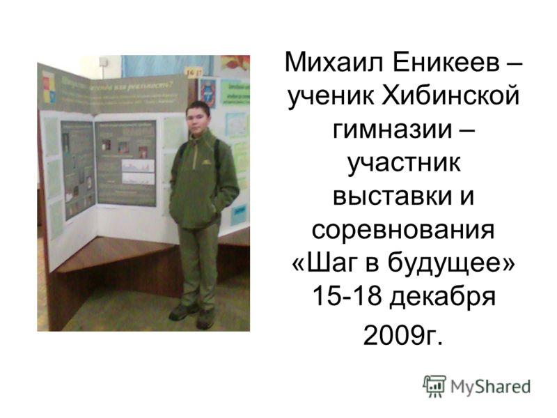 Михаил Еникеев – ученик Хибинской гимназии – участник выставки и соревнования «Шаг в будущее» 15-18 декабря 2009г.