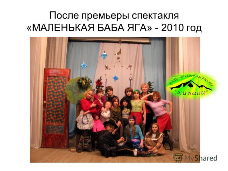 После премьеры спектакля «МАЛЕНЬКАЯ БАБА ЯГА» - 2010 год