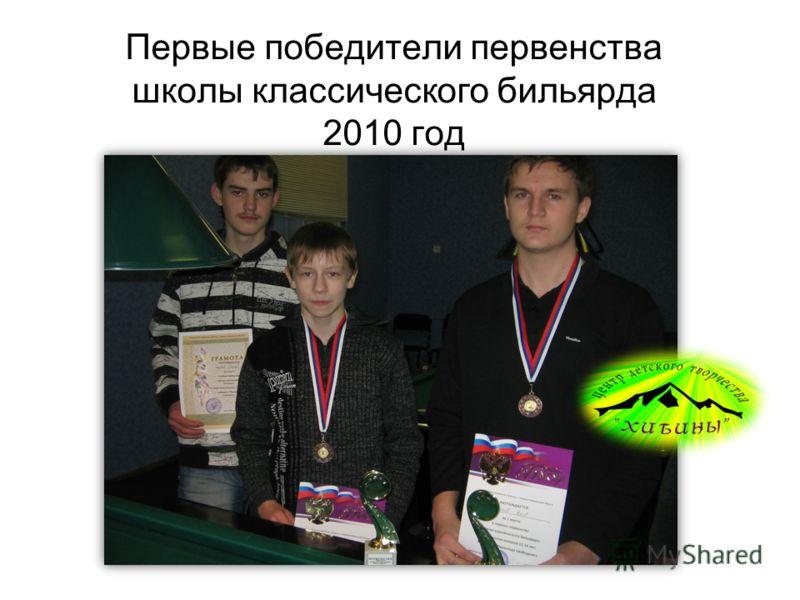 Первые победители первенства школы классического бильярда 2010 год