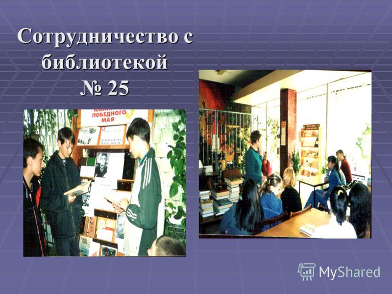 Сотрудничество с библиотекой 25
