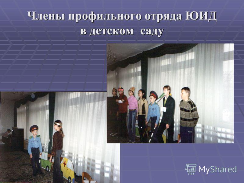 Члены профильного отряда ЮИД в детском саду