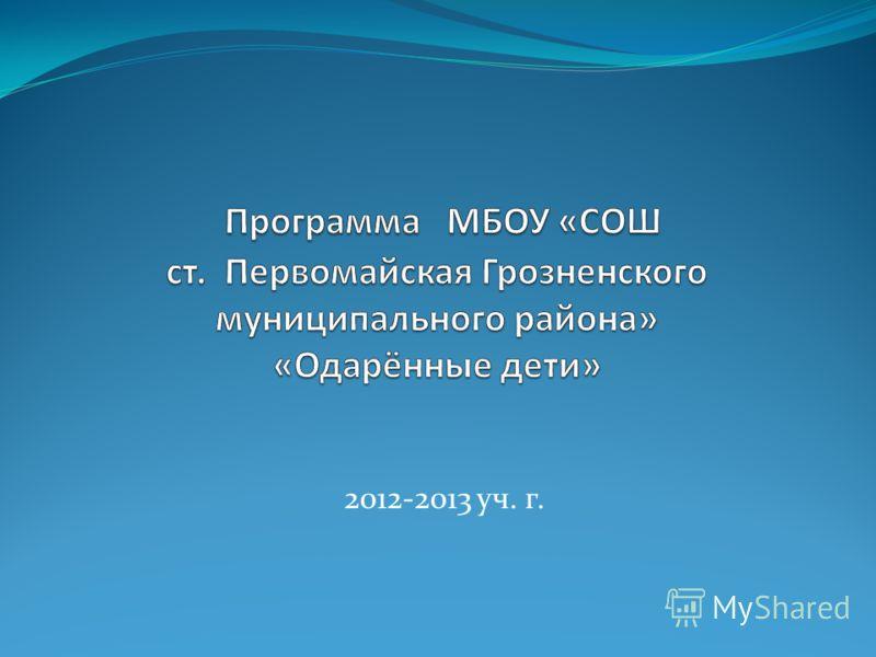 2012-2013 уч. г.