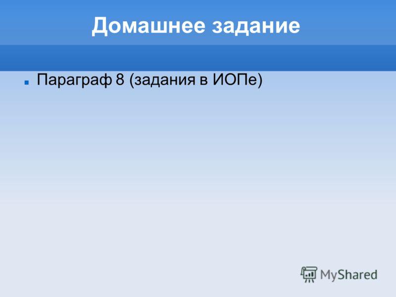 Домашнее задание Параграф 8 (задания в ИОПе)