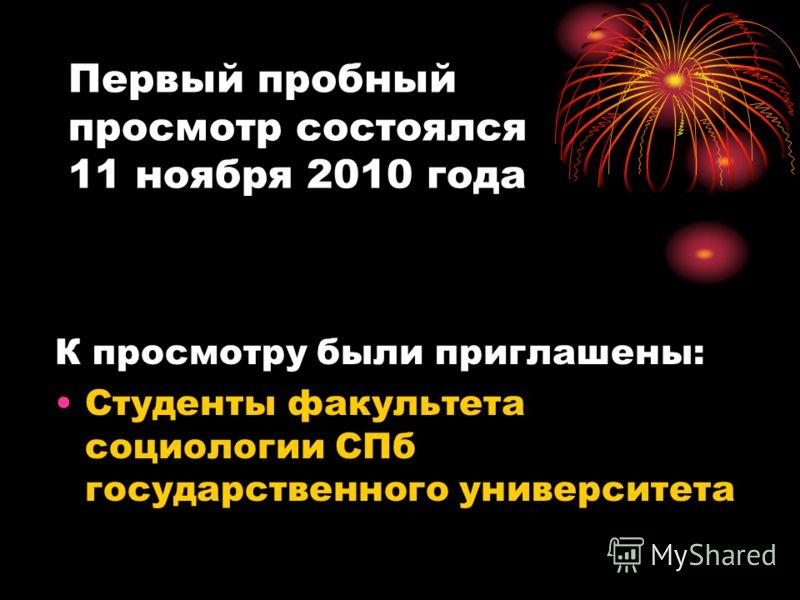 Первый пробный просмотр состоялся 11 ноября 2010 года К просмотру были приглашены: Студенты факультета социологии СПб государственного университета
