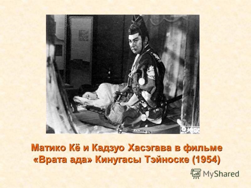Матико Кё и Кадзуо Хасэгава в фильме «Врата ада» Кинугасы Тэйноске (1954)
