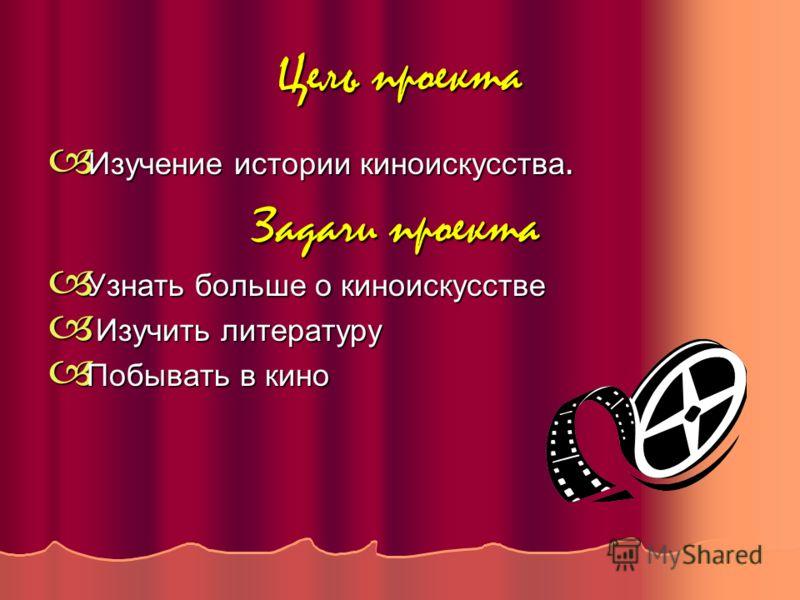 киноискусство Владимирова Яна Яна Владимировна Владимировна