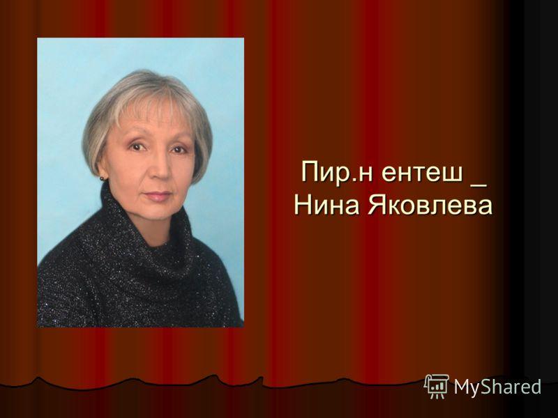 П ир.н ентеш _ Нина Яковлева