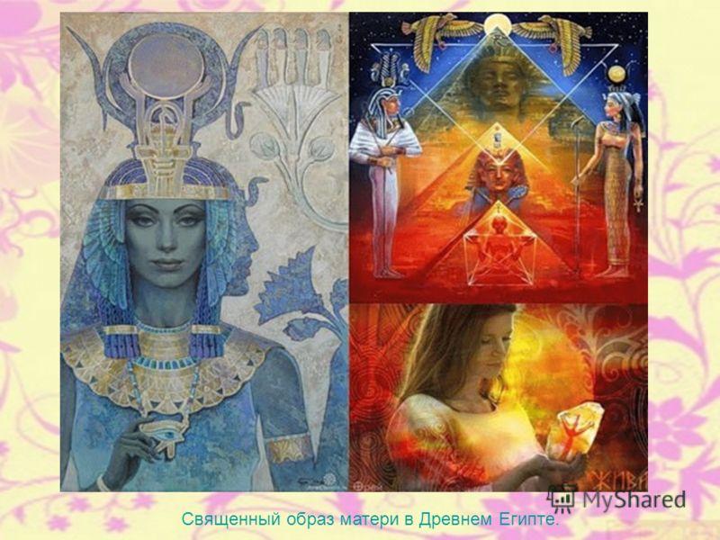 Священный образ матери в Древнем Египте.