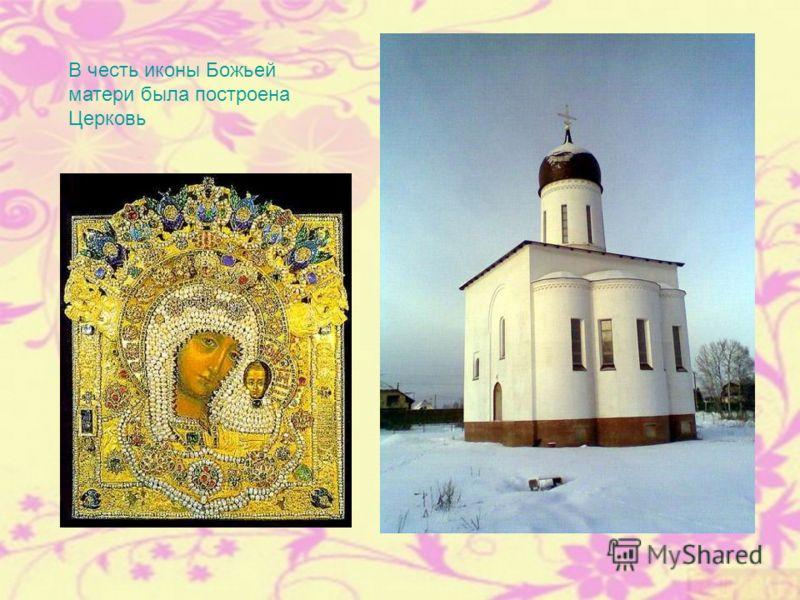 В честь иконы Божьей матери была построена Церковь
