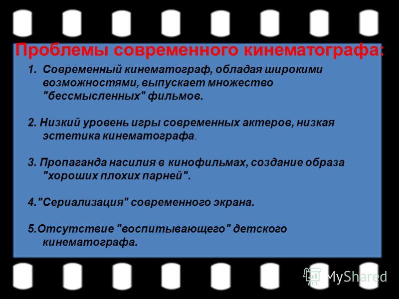 1.Современный кинематограф, обладая широкими возможностями, выпускает множество