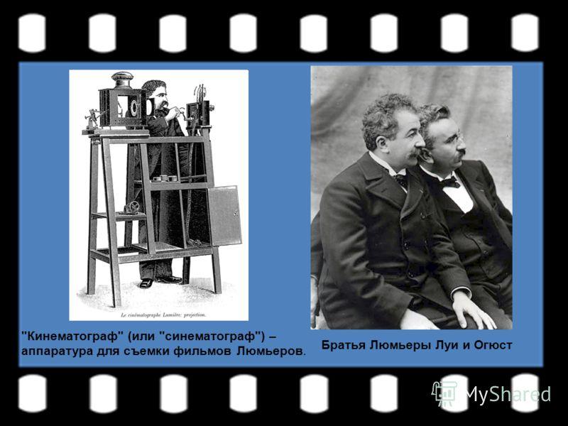 Кинематограф (или синематограф) – аппаратура для съемки фильмов Люмьеров. Братья Люмьеры Луи и Огюст