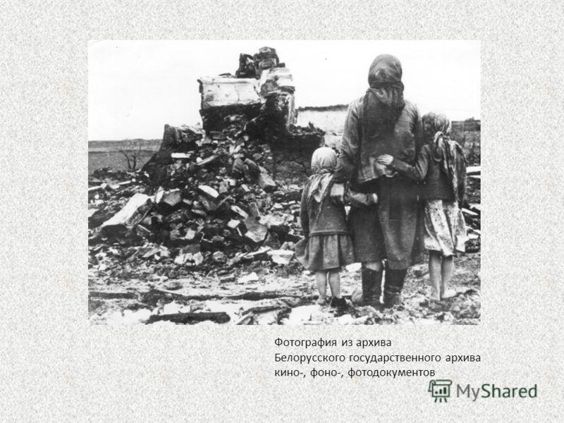 Фотография из архива Белорусского государственного архива кино-, фоно-, фотодокументов