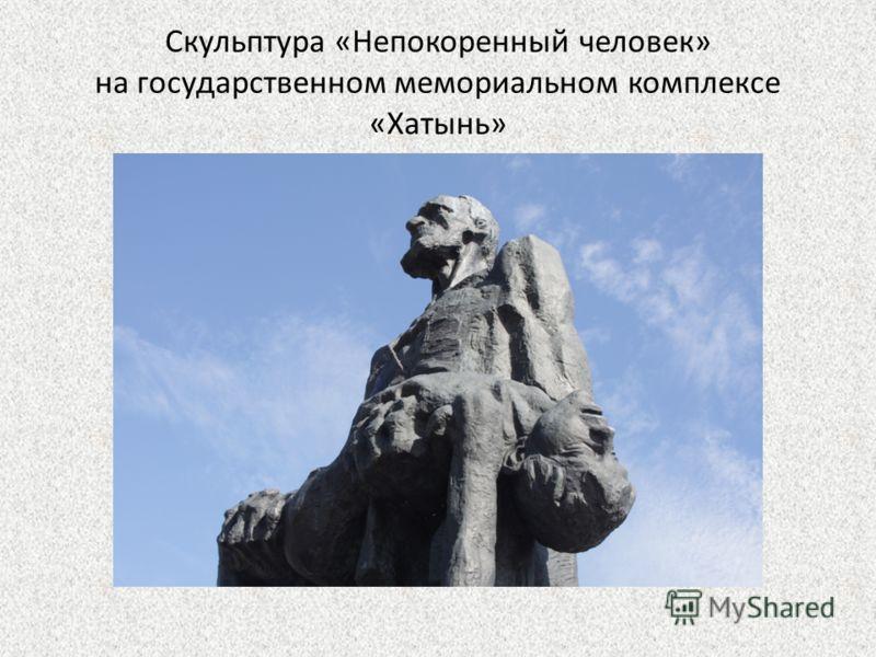 Скульптура «Непокоренный человек» на государственном мемориальном комплексе «Хатынь»