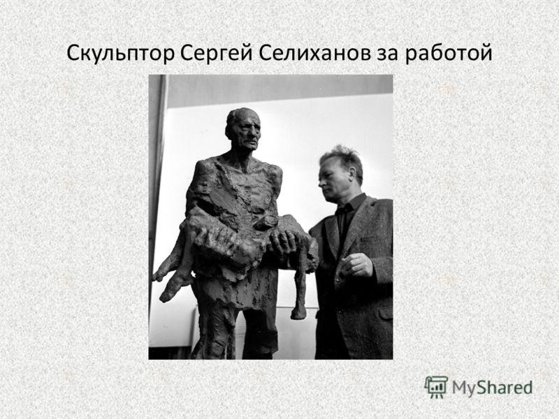 Скульптор Сергей Селиханов за работой