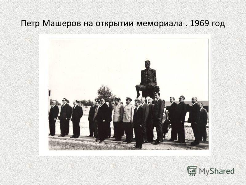 Петр Машеров на открытии мемориала. 1969 год