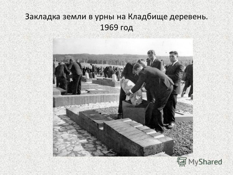 Закладка земли в урны на Кладбище деревень. 1969 год