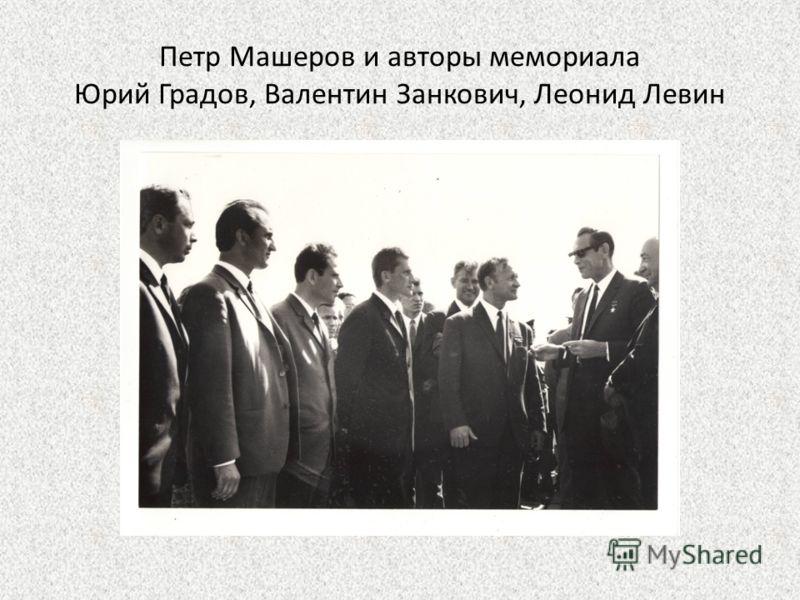 Петр Машеров и авторы мемориала Юрий Градов, Валентин Занкович, Леонид Левин