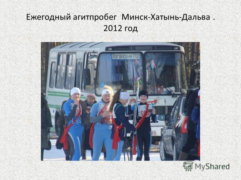 Ежегодный агитпробег Минск-Хатынь-Дальва. 2012 год