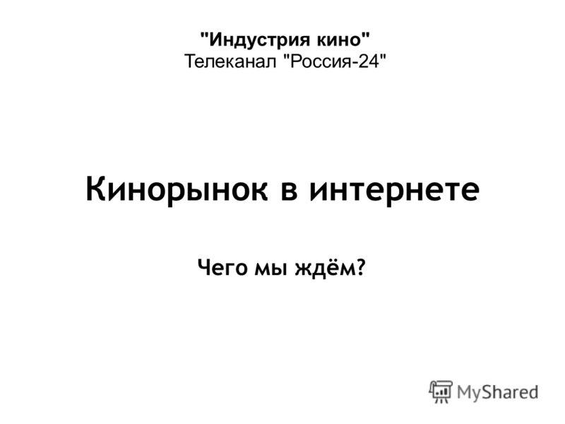 Кинорынок в интернете Чего мы ждём? Индустрия кино Телеканал Россия-24