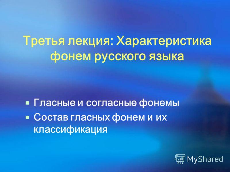 Третья лекция: Характеристика фонем русского языка Гласные и согласные фонемы Состав гласных фонем и их классификация