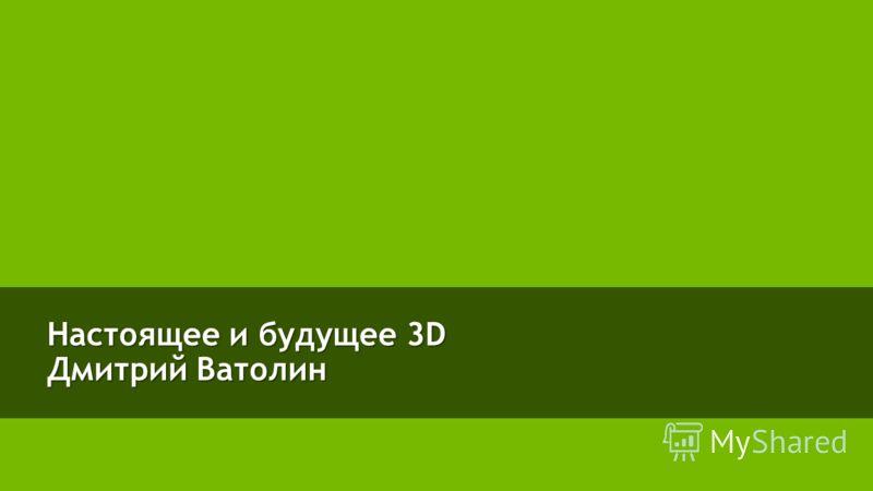 Настоящее и будущее 3D Дмитрий Ватолин