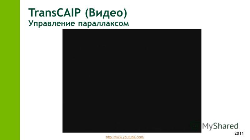 2011 TransCAIP (Видео) Управление параллаксом http://www.youtube.com/
