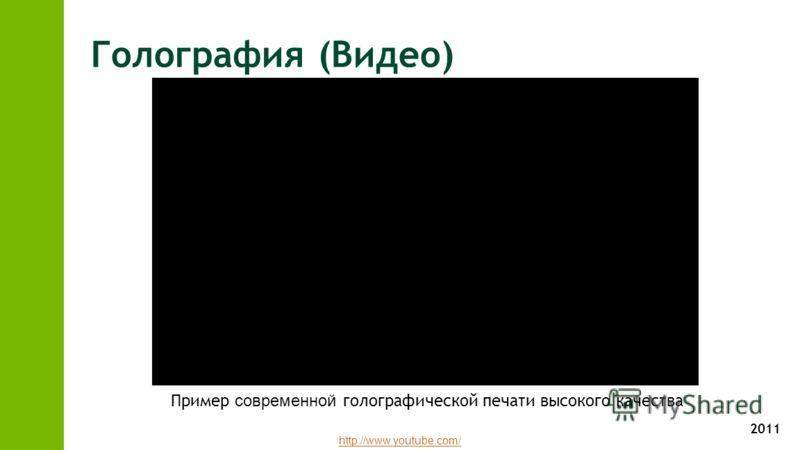 2011 Голография (Видео) Пример современной голографической печати высокого качества http://www.youtube.com/