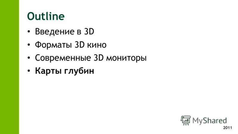 2011 Outline Введение в 3D Форматы 3D кино Современные 3D мониторы Карты глубин