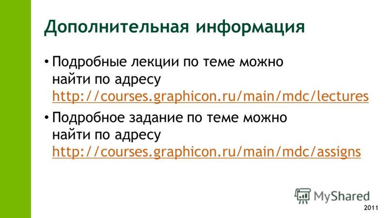 2011 Дополнительная информация Подробные лекции по теме можно найти по адресу http://courses.graphicon.ru/main/mdc/lectures http://courses.graphicon.ru/main/mdc/lectures Подробное задание по теме можно найти по адресу http://courses.graphicon.ru/main