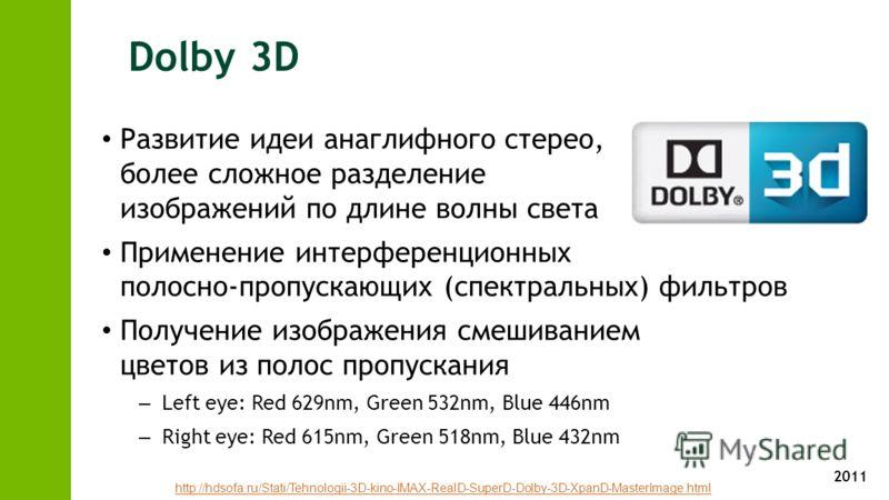 2011 Dolby 3D Развитие идеи анаглифного стерео, более сложное разделение изображений по длине волны света Применение интерференционных полосно-пропускающих (спектральных) фильтров Получение изображения смешиванием цветов из полос пропускания – Left e
