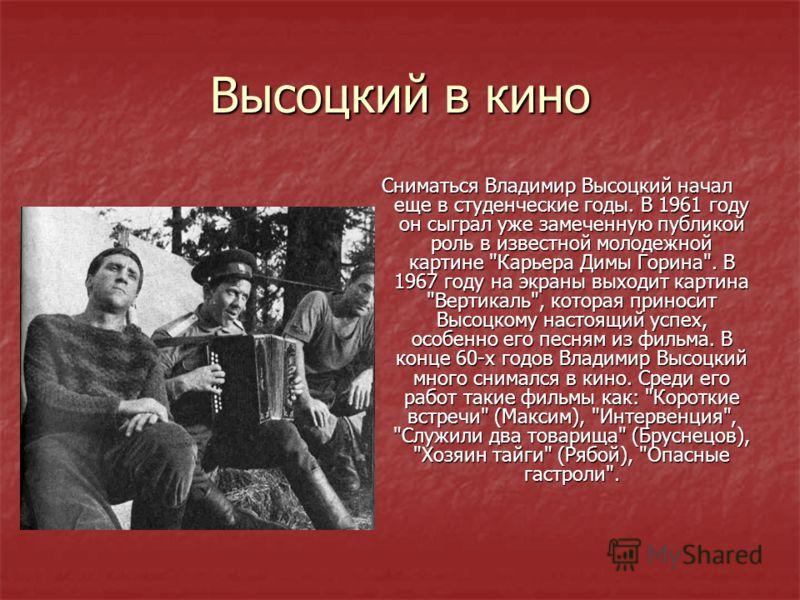 Высоцкий в кино Сниматься Владимир Высоцкий начал еще в студенческие годы. В 1961 году он сыграл уже замеченную публикой роль в известной молодежной картине