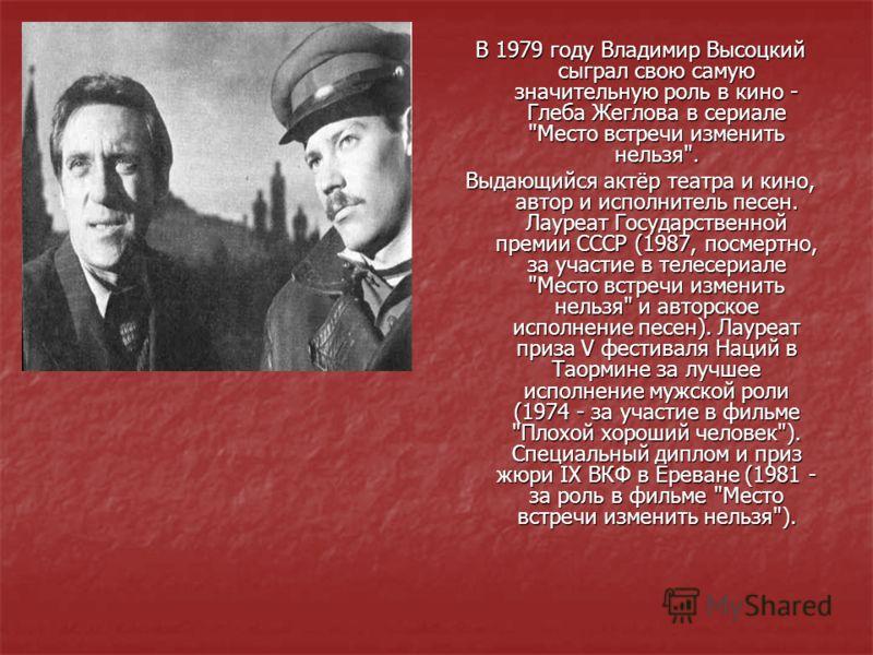В 1979 году Владимир Высоцкий сыграл свою самую значительную роль в кино - Глеба Жеглова в сериале