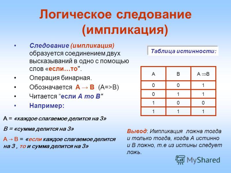 Логическое следование (импликация) Следование (импликация) образуется соединением двух высказываний в одно с помощью слов «если…то