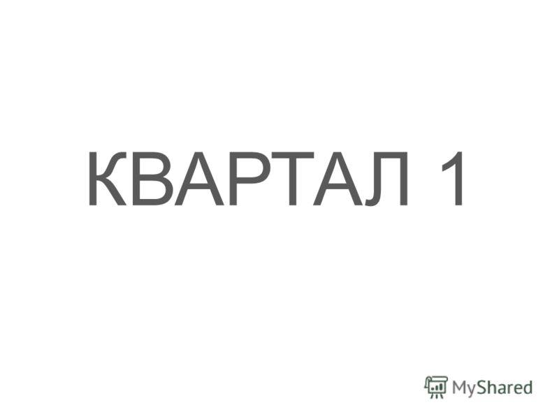 КВАРТАЛ 1