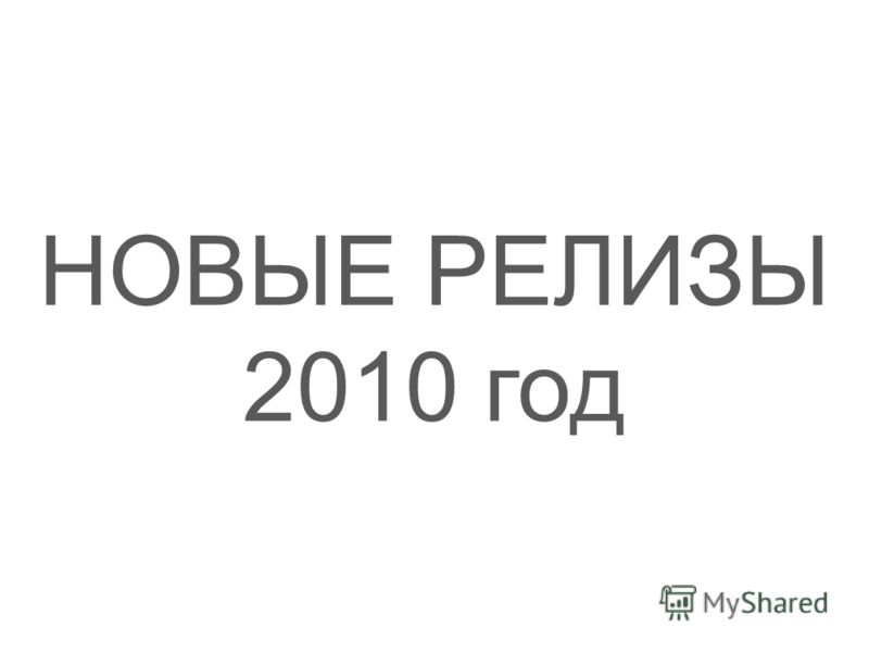 НОВЫЕ РЕЛИЗЫ 2010 год