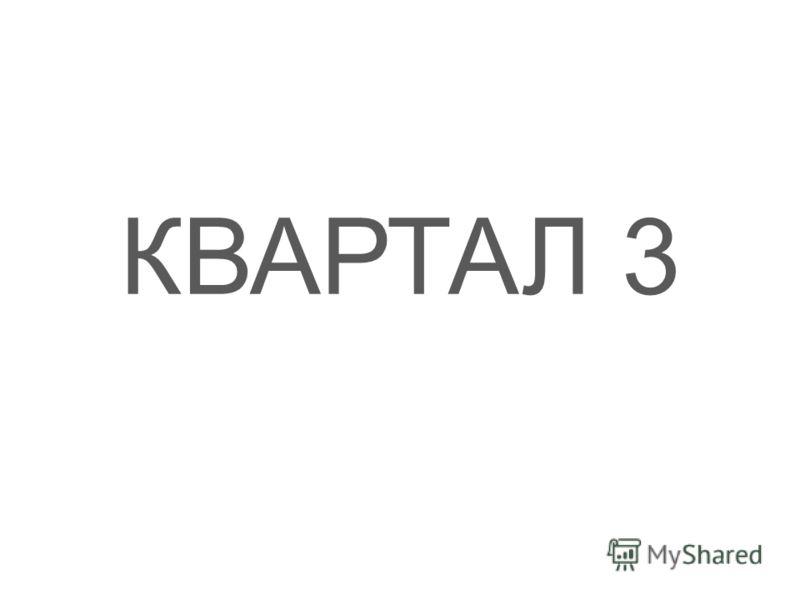 КВАРТАЛ 3