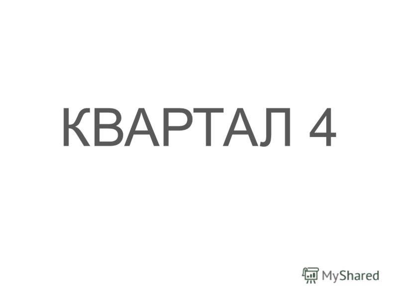 КВАРТАЛ 4