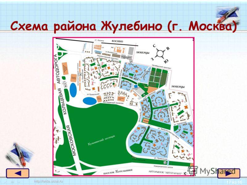 17 из 16 Схема района Жулебино (г. Москва)